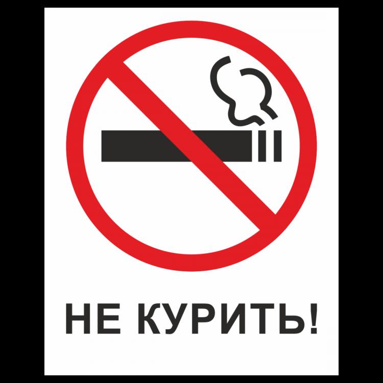 Знак запрета курения картинка